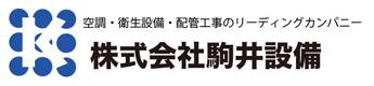 駒井設備採用サイト